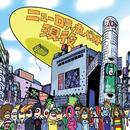 ベスト2000~2006現役/ニューロティカ