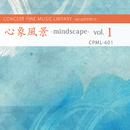 心象風景 -mindscape- vol.1/Various Artist