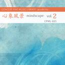 心象風景 -mindscape- vol.2/Various Artist