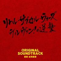 映画「リトル・サブカル・ウォーズ ~ヴィレヴァン!の逆襲~」ORIGINAL SOUNDTRACK
