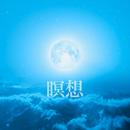 ゆったりスローピアノが奏でるおやすみ前のリラックス瞑想タイム/JAZZ RIVER LIGHT