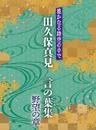 遙かなる時空の中で 田久保真見 言の葉集 野望の章/Various Artist