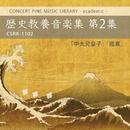 歴史教養音楽集 第2集 - 中大兄皇子・鑑真/Various Artist