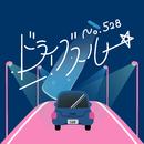 ドライブスルー/No.528