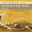 歴史教養音楽集 第6集 - 室町文化(世阿弥・雪舟)・ザビエル/Various Artist