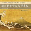 歴史教養音楽集 第8集 - 織田信長:弐/Various Artist