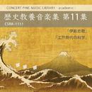歴史教養音楽集 第11集 - 伊能忠敬・江戸時代の科学/Various Artist