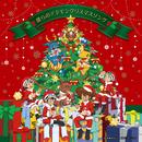 僕らのデジモンクリスマスソング/Various Artists