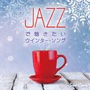 JAZZで聴きたいウインター・ソング/Moonlight Jazz Blue and JAZZ PARADISE