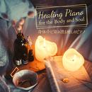 身体中に染み渡る癒しのピアノ/Relax α Wave