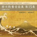 歴史教養音楽集 第15集 - 陸奥宗光・津田梅子/Various Artist