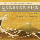 歴史教養音楽集 第17集 - 太平洋戦争・生まれ変わった戦後の日本/Various Artist