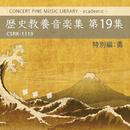 歴史教養音楽集 第19集 - 特別編:勇/Various Artist