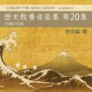 歴史教養音楽集 第20集 - 特別編:穏/Various Artist