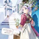 おとのはレター ~Hare no Oto~/霜月はるか