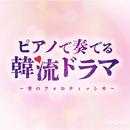 ピアノで奏でる韓流ドラマ~愛のフォルティッシモ/JAZZ PARADISE