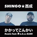 かかってこんかい Remix feat. 漢 a.k.a. GAMI/SHINGO☆西成