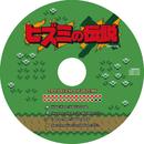 The Legend of Hizumi ヒズミの伝説/Various Artists