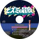 Over Drive Adventure ヒズミの冒険/Various Artists