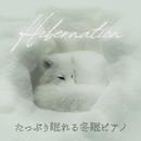 たっぷり眠れる冬眠ピアノ/Relax α Wave