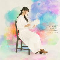 UTA-KATA 旋律集 Vol.1~夜明けの吟遊詩人~/石川由依