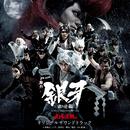 舞台「銀牙 -流れ星 銀-」~牙城決戦編~オリジナルサウンドトラック/Various Artists