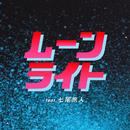 ムーンライト feat. 七尾旅人/大比良瑞希