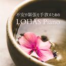 不安や緊張を手放すためのロハスピアノ/Relax α Wave