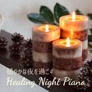 穏やかな夜を過ごすヒーリングナイトピアノ/Relax α Wave