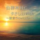 自律神経にやさしい音楽 ~波音でリラックスギター~/Relax α Wave