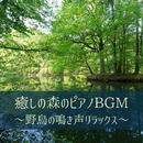 癒しの森のピアノBGM ~野鳥の鳴き声リラックス~/Relax α Wave