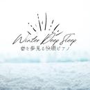 春を夢見る快眠ピアノ - Winter Deep Sleep/Relax α Wave