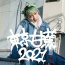 TOKYO BANANA 2021/あっこゴリラ
