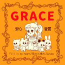 Fill in my heart/雨のち晴れ、Sunday/Grace