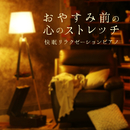 おやすみ前の心のストレッチ - 快眠リラクゼーションピアノ/Relax α Wave