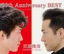 30th Anniversary BEST/田原俊彦