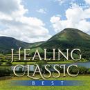 音楽療法士監修~自律神経を整えるヒーリング・クラシック・ベスト/Various Artist