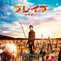 ハイレゾ/「ブレイブ -群青戦記-」オリジナル・サウンドトラック/菅野祐悟