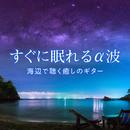 すぐに眠れるα波 ~海辺で聴く癒しのギター~/Relax α Wave