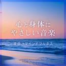 心と身体にやさしい音楽 ~波音 + マインドフルネス~/Relax α Wave