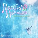 ピースフル・ハワイアン ~おうちでリラックス~/Relax World