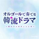 オルゴールで奏でる韓流ドラマ~愛のフォルティッシモ/JAZZ PARADISE