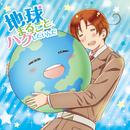 アニメ「ヘタリア World★Stars」主題歌「地球まるごとハグしたいんだ」/Various Artists