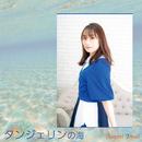タンジェリンの海/今井麻美