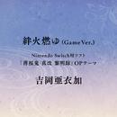 絆火燃ゆ (Game Ver.)/吉岡亜衣加
