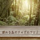 眠れる森のジャズカフェ2/JAZZ RIVER LIGHT