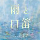 雨と口笛 June/Various Artists