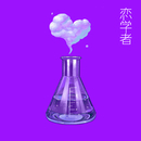恋学者-2021-/ウソツキ