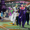 ジョジョの奇妙な冒険ダイヤモンドは砕けない O.S.T~Nightwalk~/菅野祐悟