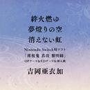 絆火燃ゆ/吉岡亜衣加